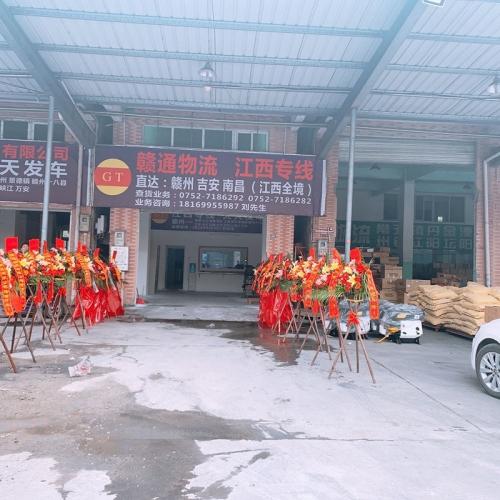 热烈祝贺赣通物流惠州分公司正式成立!